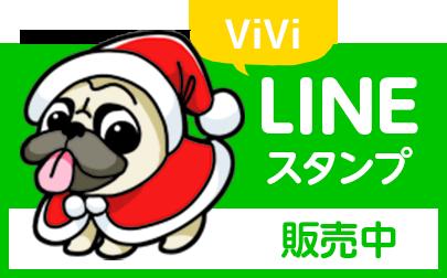 ViVIちゃんラインスタンプ